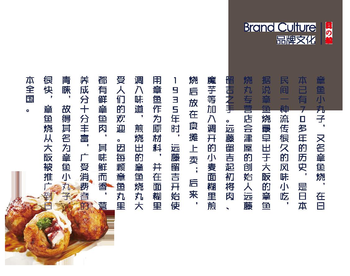 章鱼小丸子品牌文化